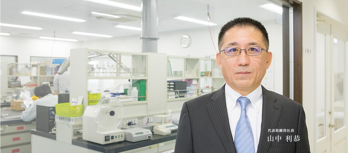 代表取締役社長 山中利恭