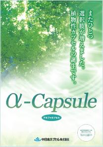 α-capsule
