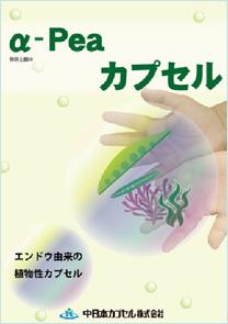 α-Pea-capsule