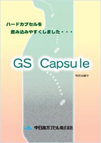 GS-capsule