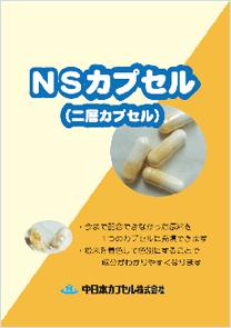 NS-capsule