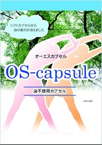 OS-capsule