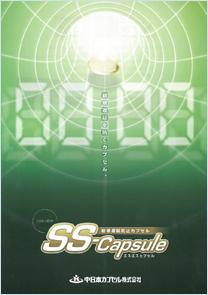 SS-capsule