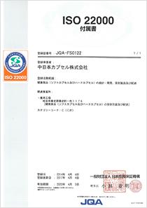 ISO 22000 認証