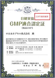 日健栄協 GMP 認定工場