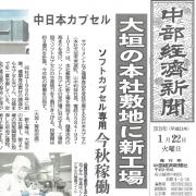 中日本カプセル株式会社の新工場が中部経済新聞に掲載されました。